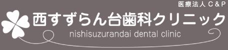 兵庫県神戸市北区の西すずらん台歯科クリニック